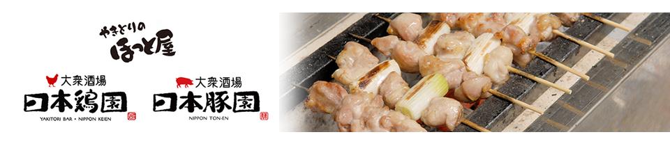 やきとりのほっと屋 | 日本鶏園 | 日本豚園